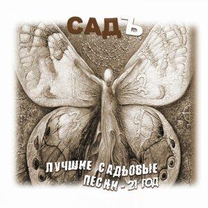 Лучшие СадЪовые песни - 21 год