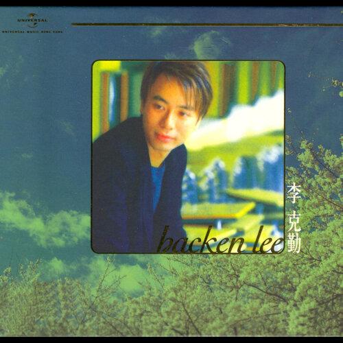 月半小夜曲 - Album Version-Hacken Lee (李克勤)-KKBOX
