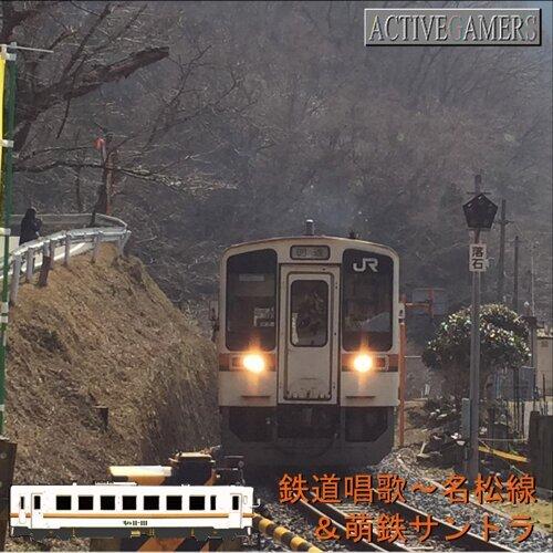 鉄道唱歌~名松線&萌鉄サントラ
