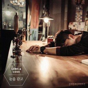 Close My Eyes (feat. Sentimental Boy)