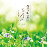 春天的豎琴 / 古典˙心靈˙療癒