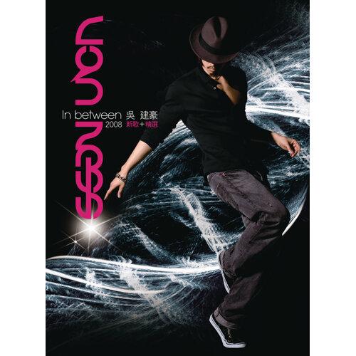In Between 2008 新歌加精選 - 新歌加精選