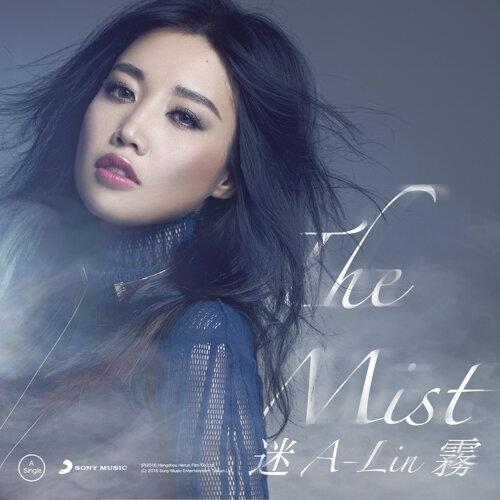 迷霧 (The Mist) - 電影<魔宮魅影>主題曲