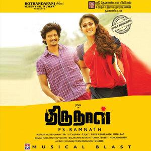 Thirunaal (Orignal Motion Picture Soundtrack)