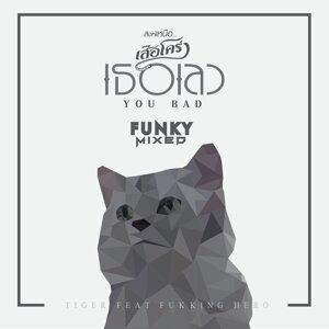 เธอเลว - Funky Mixed