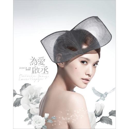 """抢先热爱 杨丞琳 为爱启丞 影音双抢先听版 (Rainie Yang """"Love Voyage"""" Concert Deluxe Edition)"""