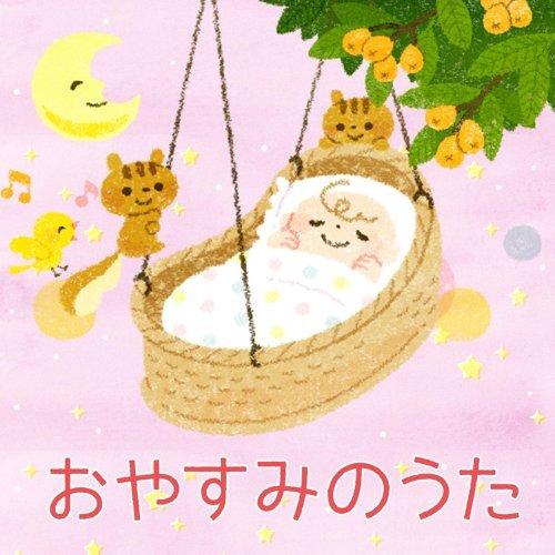 「おやすみのうた」赤ちゃんもぐっすり安眠・夜泣き対策