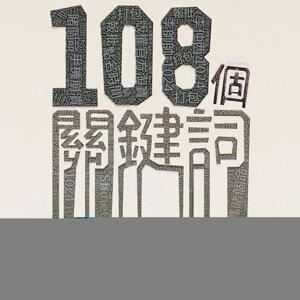 108個關鍵詞 (108 Keywords)