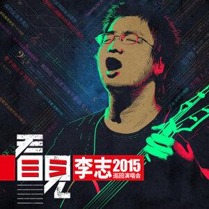 看見 (Seen) - 2015 Live