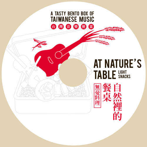 自然裡的餐桌.無憂料理