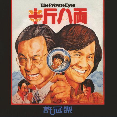 The Private Eyes半斤八兩