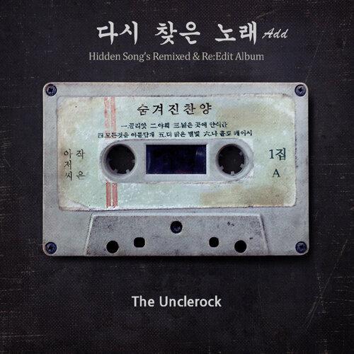 The Unclerock 經典復刻紀念盤
