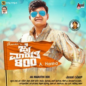 Jai Maruthi 800 - Original Motion Picture Soundtrack
