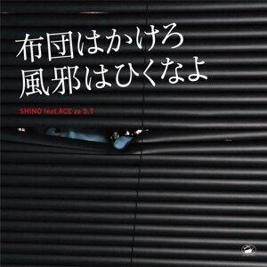 布団はかけろ風邪はひくなよ (feat. ACE za S.T) (HUTON-HA-KAKERO (feat. ACE za S.T))