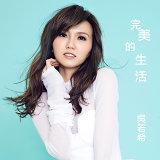 完美的生活 - TVB劇集 <愛.回家之八時入席> 主題曲 - TVB劇集 <愛.回家之八時入席> 主題曲