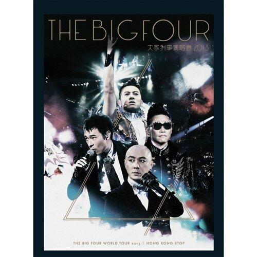 The Big Four 大家利事演唱會2013