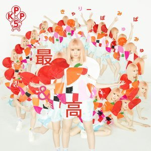 最&高 (Sai and Kou)