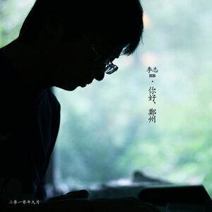 你好,鄭州 (Hello Zhengzhou)