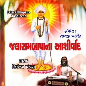 Jalarambapana Aashirvad