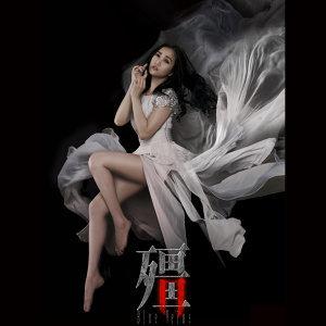 諸神混亂 - TVB劇集 <殭> 主題曲