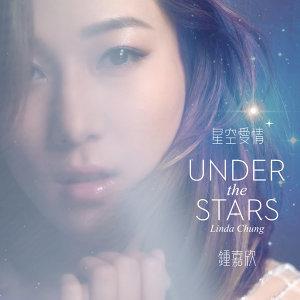 星空愛情 (Under The Stars)