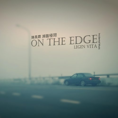 瀕臨極限 (On the edge)