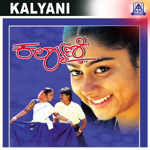 Kalyani (Original Motion Picture Soundtrack)
