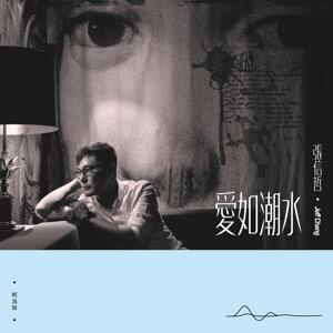 愛如潮水(輕流版) (Ai Ru Chao Shui)