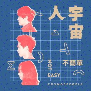不簡單 (Not Easy)