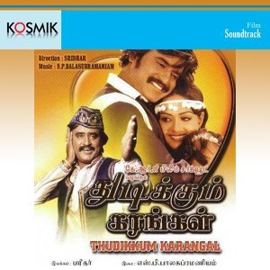 Thudikkum Karangal - Original Motion Picture Soundtrack