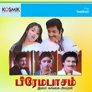 Prema Paasam - Original Motion Picture Soundtrack