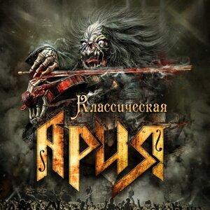 Классическая Ария - Live