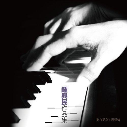 鐘興民作品集 - 飲食男女II