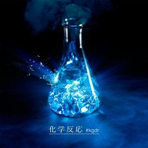 化学反応 #kgdr (feat. Zeebra & DJ OASIS) (Chemical reaction #kgdr (feat. Zeebra & DJ OASIS))