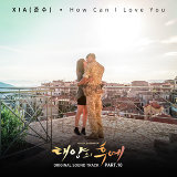 How Can I Love You (Descendants of the Sun OST  Vol.2)