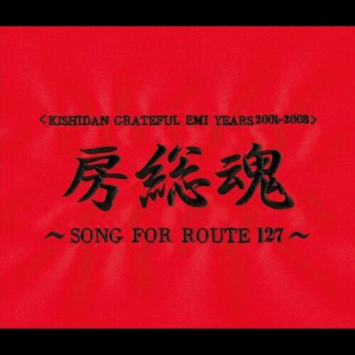 Bousoudamashii -Song For Route 127-