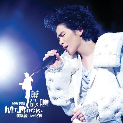 洛克先生 Mr. Rock 演唱會Live紀實