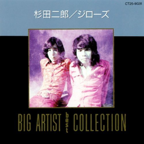 杉田二郎(ジローズ)/BIG ARTIST BEST COLLECTION