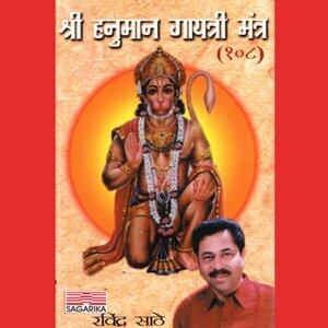 Shri Hanuman Gayatri Mantra