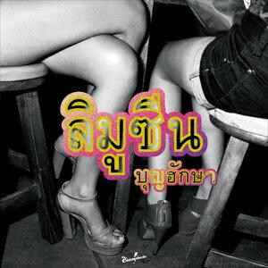 Boonghusa - EP