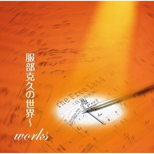 服部克久の世界〜works - Digital Version