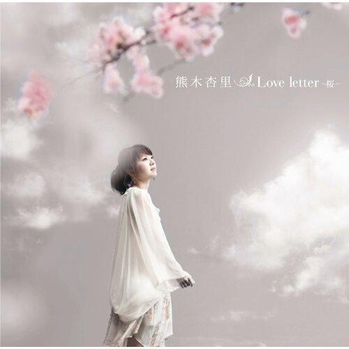 Love letter 〜桜〜