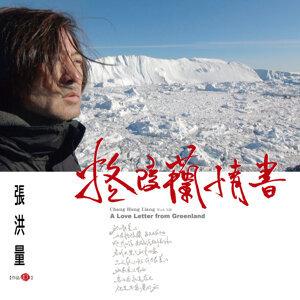 張洪量 作品13  格陵蘭情書 (Chang Hung Liang Work XIII A Love Letter from Greenland)