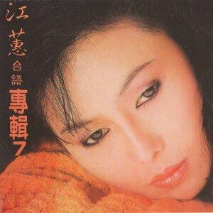 江蕙, Vol. 7: 為你想替你想 - 台語專輯