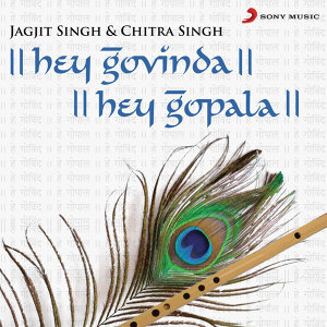Hey Govinda Hey Gopala (Mahamantra)