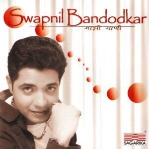 Majhi Gani - Swapnil Bandodkar