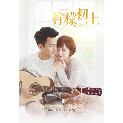 電視劇《檸檬初上》 Pre-release