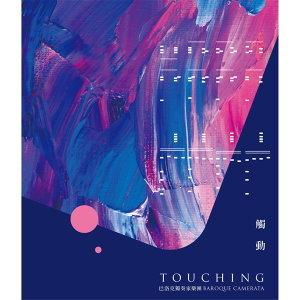 touching (觸動)
