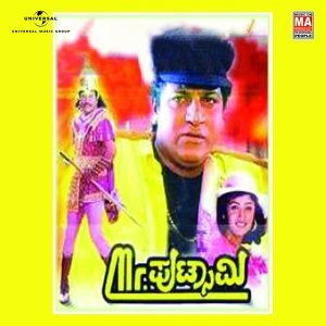 Mr. Putsaamy - Original Motion Picture Soundtrack