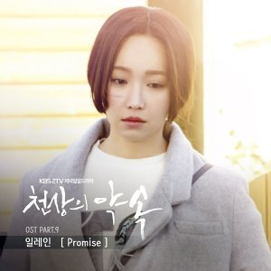 The Promise - Pt. 9; Original Soundtrack